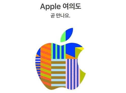 This captured image of Apple's website on Feb. 19, 2021, shows a preview graphic of the company's second store set to launch in South Korea. (PHOTO NOT FOR SALE) (Yonhap)