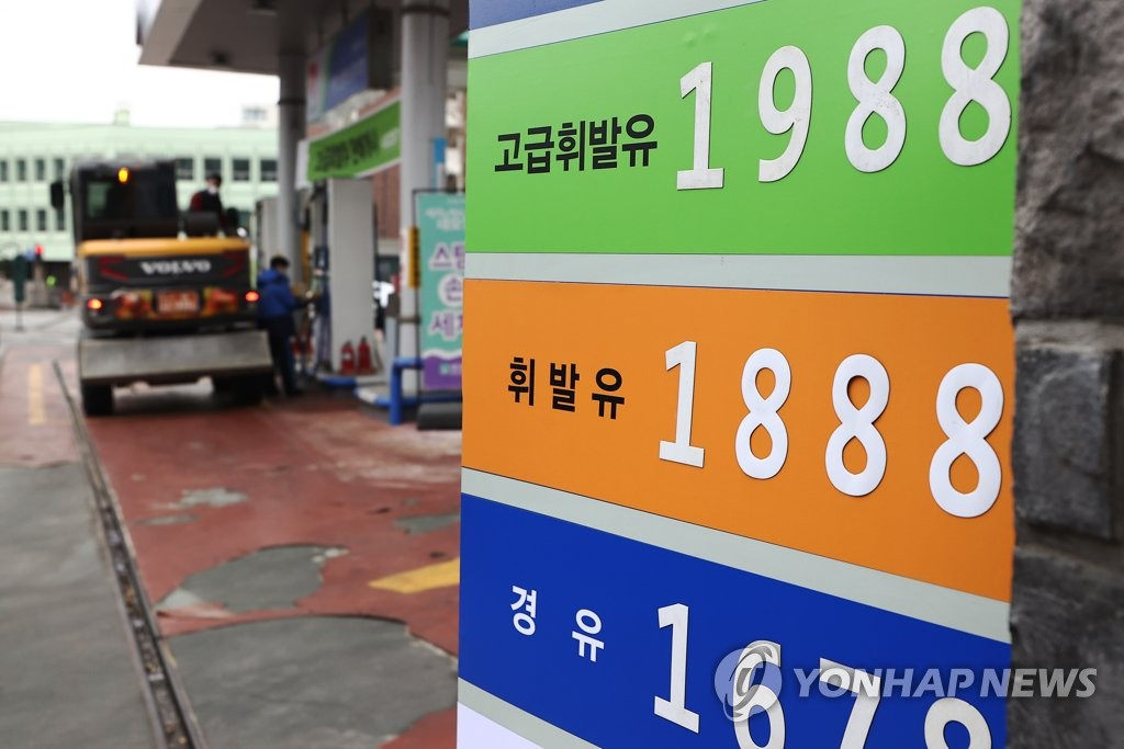 This photo, taken Feb. 28, 2021, shows gas prices at a filling station in Seoul. (Yonhap)