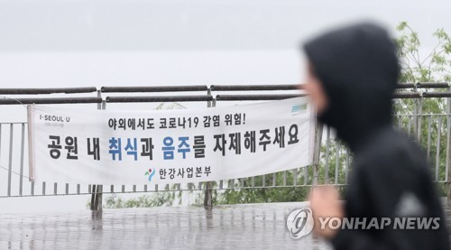 Citizens asked to refrain from eating, drinking at Han River parks