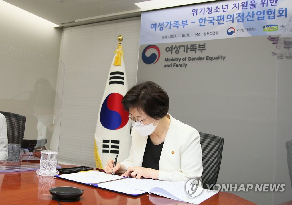 여가부-한국편의점산업협회, 위기청소년 지원 MOU