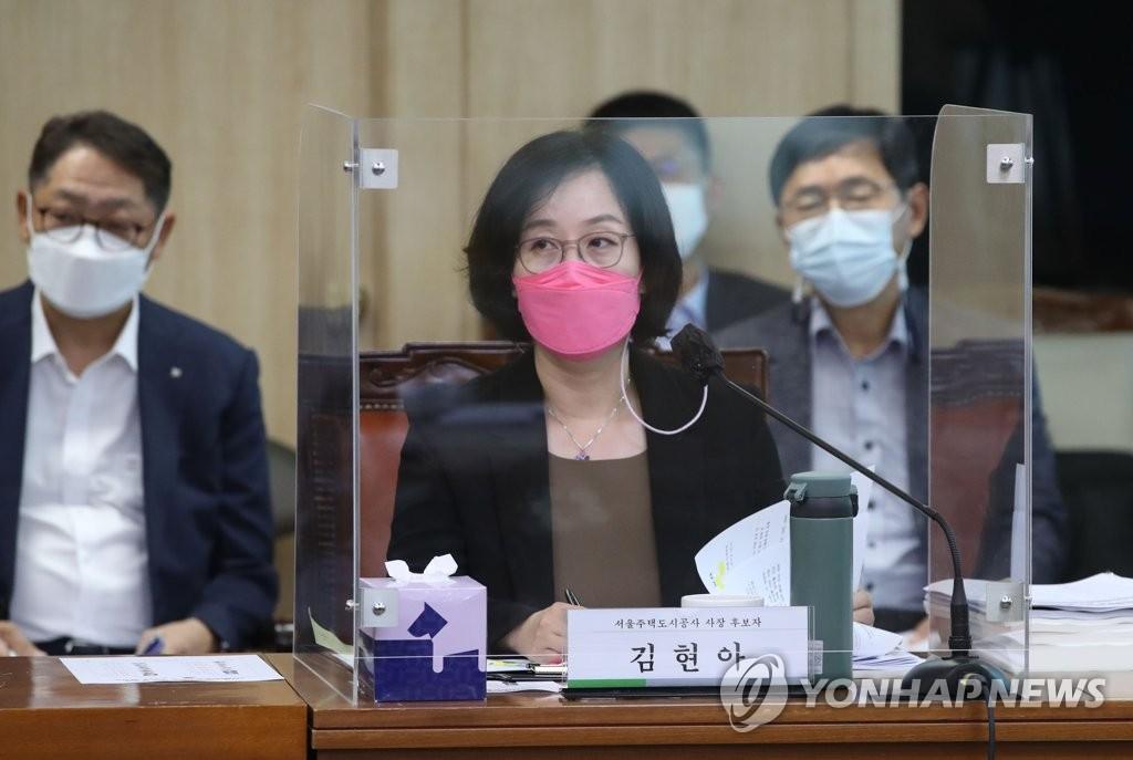 김현아 SH 사장 후보자 인사청문회