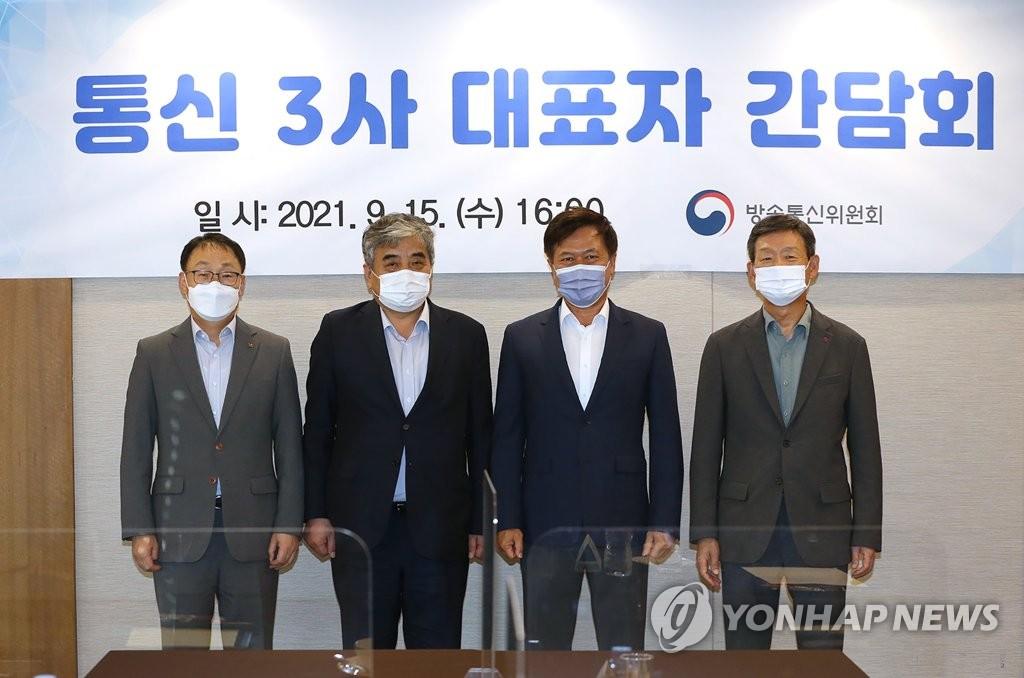한상혁 위원장, 통신3사 대표와 간담회